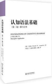 认知语法基础(第二卷) 描写应用