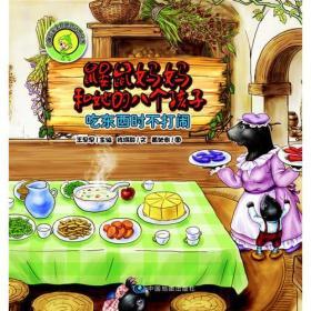 小蹦豆安全自护总动员丛书:鼹鼠妈妈和她的八个孩子