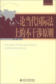 国际法论丛:论当代国际法上的不干涉原则