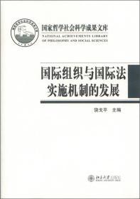国家哲学社会科学成果文库:国际组织与国际法实施机制的发展