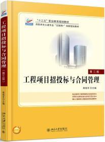工程项目招投标与合同管理(第三版)