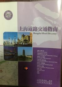 上海道路交通指南(2015中英文版)