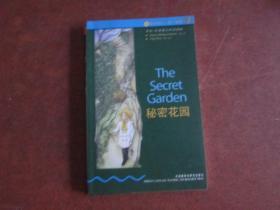 书虫 牛津英汉双语读物 秘密花园【适合小学初三、高一年级】