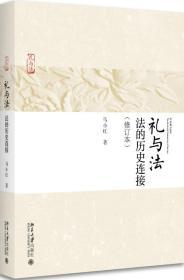 礼与法:法的历史连接(修订本)