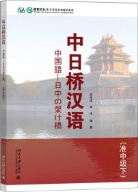 中日桥汉语(准中级下)