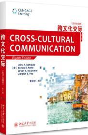 跨文化交际(第八版)
