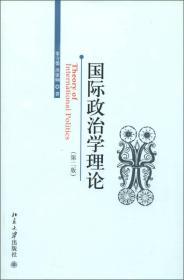 国际政治学理论(第2版)
