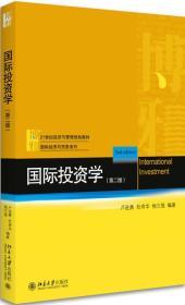 国际投资学第二2版卢进勇北京大学出版社9787301284698