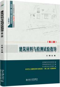 建筑材料与检测试验指导(第二版)