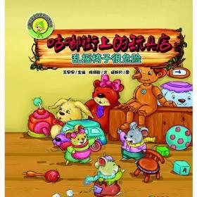 小蹦豆安全自护总动员丛书:咕嘟街上的玩具店
