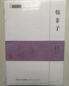 韩非子/民国国学文库