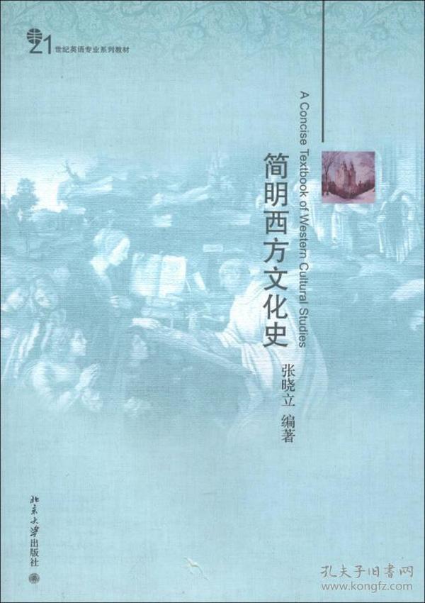 简明西方文化史