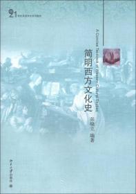 21世纪英语专业系列教材:简明西方文化史