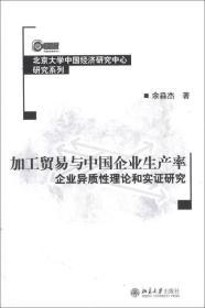 加工贸易与中国企业生产率:企业异质性理论和实证研究
