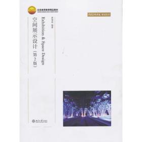 中央美术学院规划教材空间展示设计(第2版)黄建成