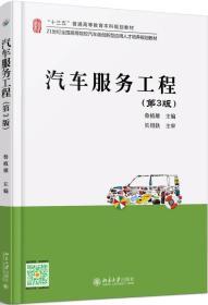 汽车服务工程(第3版)