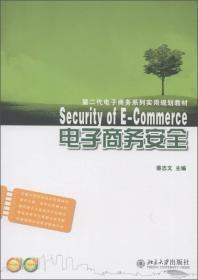 电子商务安全