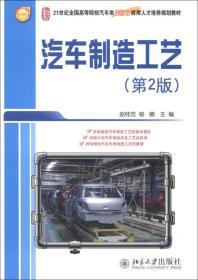 汽车制造工艺(第2版)/21世纪全国高等院校汽车类创新型应用人才培养规划教材