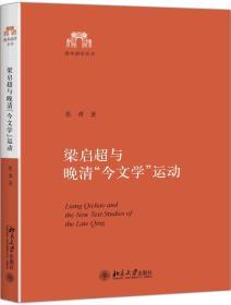 """梁启超与晚清""""今文学""""运动 以梁著清学史三种为中心的研究"""