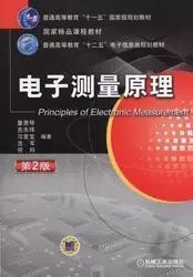 正版电子测量原理 第2版詹惠琴 等编著 机械工业出版社9787111483649