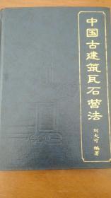 中国古建筑瓦石营法(16开精装本、一版一印)