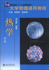 """大学物理通用教程:热学(第2版)/普通高等教育""""十一五""""国家级规划教材"""