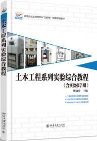 土木工程系列实验综合教程