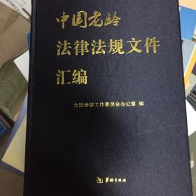 中国老龄法律法规文件汇编