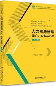 人力资源管理 理论、实务与艺术(第2版)