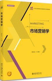 .市场营销学