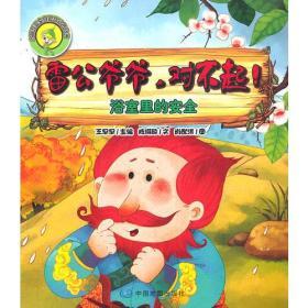 小蹦豆安全自护总动员丛书:雷公爷爷,对不起!