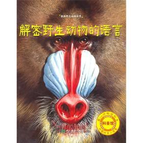 探秘野生动物世界:解密野生动物的语言