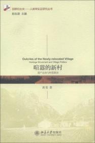 喧嚣的新村:遗产运动与村落政治