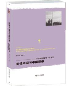 影像中国与中国影像:百年中国电影艺术发展史