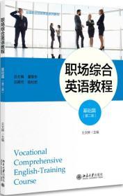 职场综合英语教程