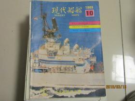 现代舰船1989.10