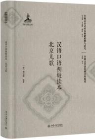 汉语口语初级读本 北京儿歌(影印本)