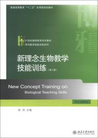 新理念生物教学技能训练(第2版)/21世纪教师教育系列教材·学科教学技能训练系列