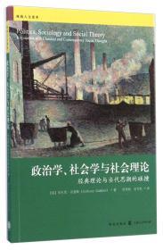 政治学、社会学与社会理论:经典理论与当代思潮的碰撞
