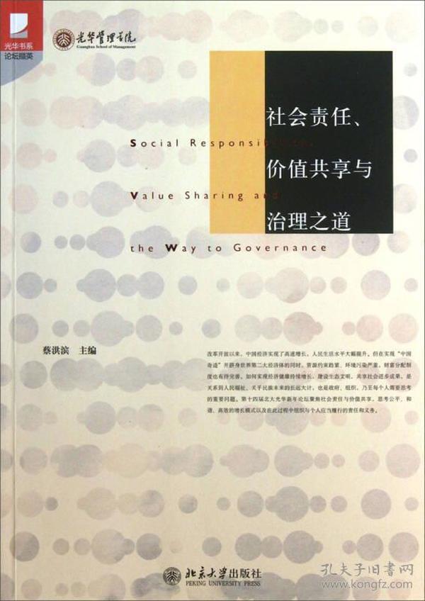 光华书系:社会责任、价值共享与治理之道