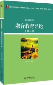【二手包邮】融合教育导论(第二版) 雷江华 北京大学出版社