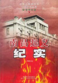 南昌起义纪实:革命暴动卷