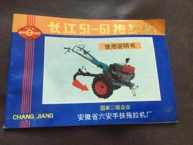 长江-51-61拖拉机使用说明书