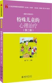 特殊儿童的心理治疗(第二版)
