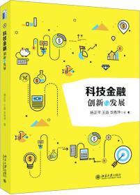 科技金融 创新与发展
