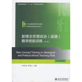 新理念思想政治(品德)教学技能训练(第二版)