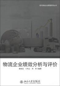 现代物流企业管理系列丛书:物流企业绩效分析与评价