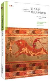 论人类学与古典学的关系:揭示希腊人的精神世界,透视人神如何共处