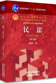 民法 第七版 魏振瀛 著 北京大学出版社 9787301286357