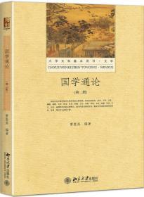 国学通论(第二版)